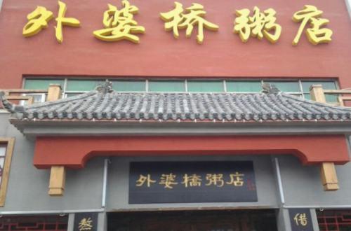 外婆桥粥店