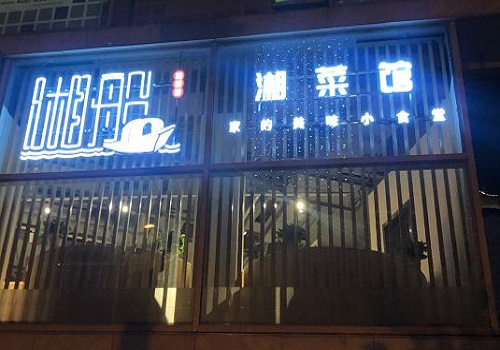 湘船湘菜馆