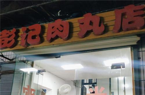 彭记肉丸店加盟