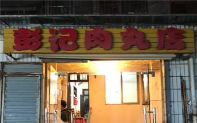 彭记肉丸店加盟费用