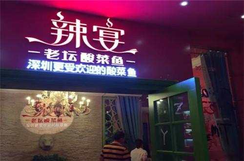 辣宴老坛酸菜鱼